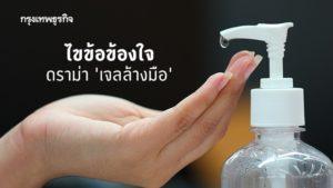 เจลล้างมือ