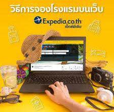 เว็บ expedia