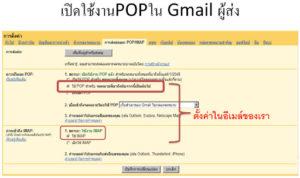 การส่งต่อ email