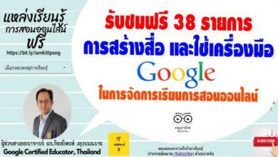 เครื่องมือของ google