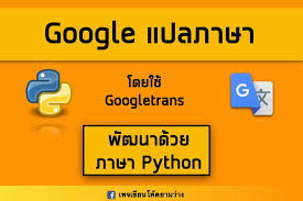 Google แปล ภาษา ญี่ปุ่น