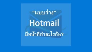 hotmail คืออะไร