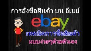 ขายบน ebay