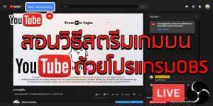 เกม บน youtube