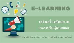 e-learning กพ