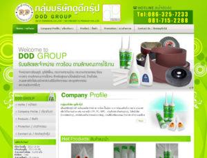 เว็บไซต์ธุรกิจ
