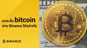 ซื้อ bitcoin
