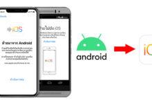 ย้ายข้อมูล android ไป android