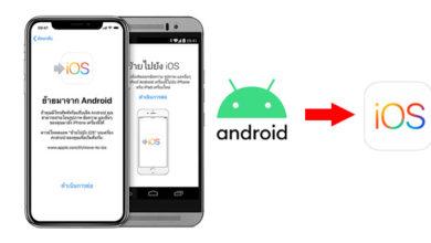 โอน ข้อมูล จาก android ไป iphone