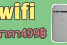 pocket wifi ราคา