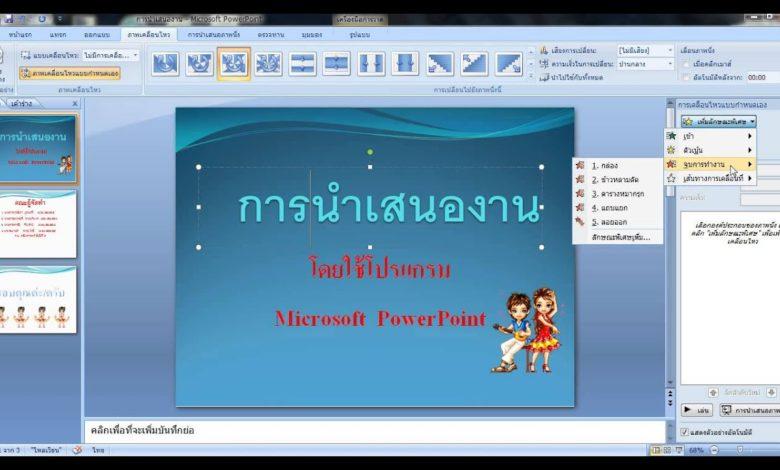 วิธีทําสไลด์โชว์ powerpoint
