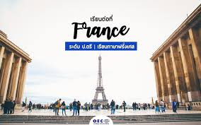 ฝรั่งเศส