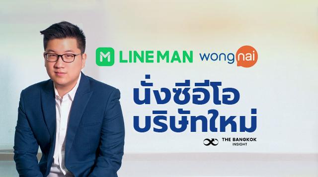 บริษัท LINE MAN