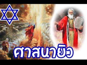 ศาสนายิว