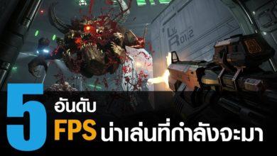 เกม fps 2021 ฟรี