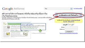 Google AdSense สมัคร
