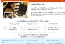 ติดต่อ hotmail ประเทศไทย
