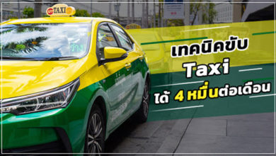 แนวโน้ม ธุรกิจ แท็กซี่