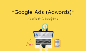 google adwords แปล ว่า