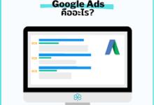 google adwords pantip