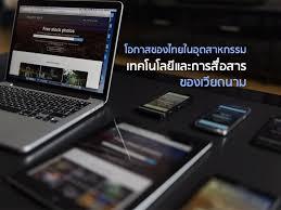 การสื่อสารในประเทศไทย