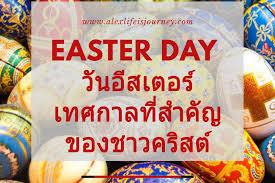 วัน อีส เตอร์ วัน ที่ เท่า ไหร่