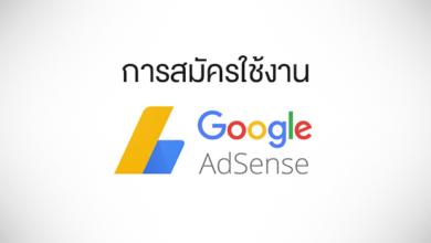 google adwords ลงชื่อเข้าใช้
