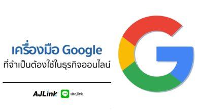 เครื่องมือ google