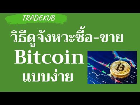 ซื้อ bitcoin pantip